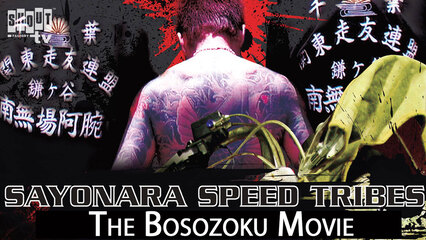 Sayonara Speed Tribes: A Bosozoku Biker Gang Documentary