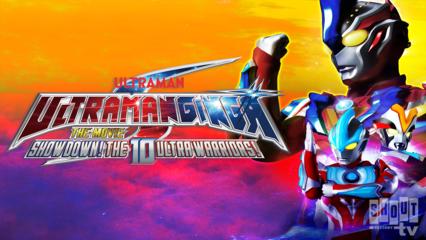 Ultraman Ginga S The Movie: Showdown! The Ultra 10 Warriors!